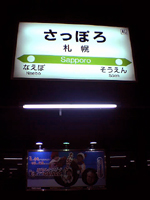 h_sapporo_station01