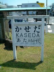 kaseda_station