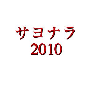 Cocolog_oekaki_2010_12_31_23_49
