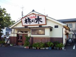 Kakinoki02