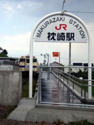 Newmakurazakist